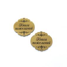 """Зеркальный чипборд """"Книга пожеланий"""" 50*50мм, золото"""