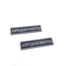 """Зеркальный чипборд """"Автодокументы на черном"""" большая, серебро"""