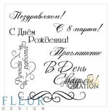 "Набор штампов Ретро, коллекция ""Надписи"", 10,5х10,5 см"